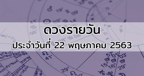 ดวงรายวัน ดูดวงวันนี้ ประจำวันที่ 22 พฤษภาคม 2563