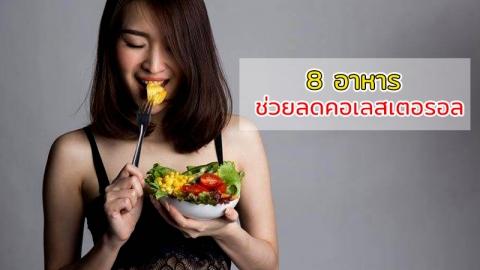 ควบคุมระดับคอเลสเตอรอลได้ด้วยการเลือกรับประทานอาหารให้เป็น
