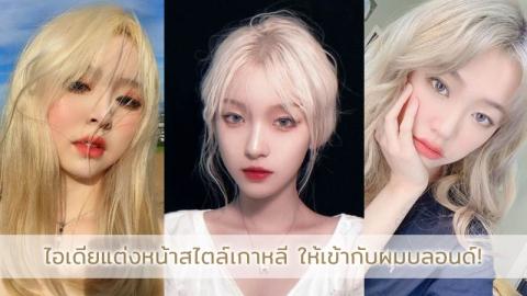 เทคนิคแต่งหน้าแบบเกาหลีที่เข้ากันดีกับผมสีบลอนด์ ให้หน้าดูสวยสว่างขึ้น
