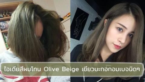 เทรนด์สีผมโทน Olive Beige เขียวมะกอกอมเบจนิดๆ สวยไม่ซ้ำใคร!