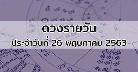 ดวงรายวัน ดูดวงวันนี้ ประจำวันที่ 26 พฤษภาคม 2563