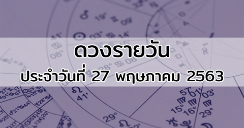 ดวงรายวัน ดูดวงวันนี้ ประจำวันที่ 27 พฤษภาคม 2563