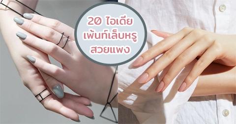 20 ไอเดียเพ้นท์เล็บหรู ดูสวยแพง ขับมือให้ขาวผ่องน่ามอง