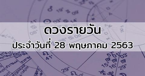 ดวงรายวัน ดูดวงวันนี้ ประจำวันที่ 28 พฤษภาคม 2563