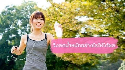 เทคนิคการวิ่ง เพื่อลดน้ำหนักอย่างถูกวิธี