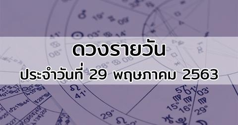 ดวงรายวัน ดูดวงวันนี้ ประจำวันที่ 29 พฤษภาคม 2563