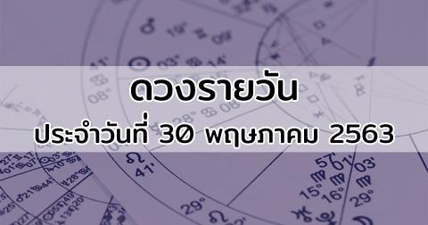 ดวงรายวัน ดูดวงวันนี้ ประจำวันที่ 30 พฤษภาคม 2563