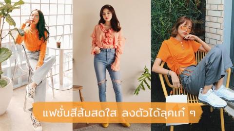 ลุคแต่งตัวโทนสีส้ม สวยสดใสขับผิวให้ดูสว่าง