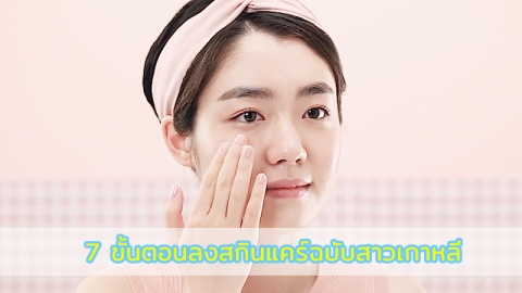 วิธีลงสกินแคร์ที่สาวเกาหลีใช้กัน เพื่อผิวหน้าเนียนนุ่มดูดี