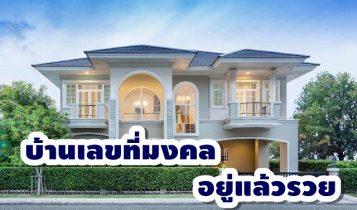 บ้านเลขที่มงคล 2564 อยู่แล้วเฮง ร่ำรวย รุ่งเรือง