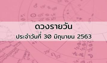 ดวงรายวัน ดูดวงวันนี้ ประจำวันที่ 30 มิถุนายน 2563
