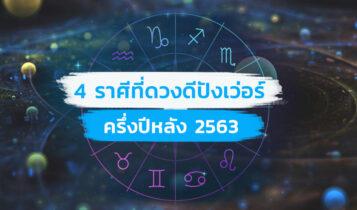 เปิดดวงครึ่งปีหลัง 2563 จากนี้ไปจะมี 4 ราศีที่ดวงดีปังเว่อร์