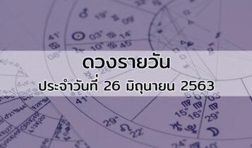 ดวงรายวัน ดูดวงวันนี้ ประจำวันที่ 26 มิถุนายน 2563
