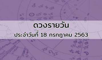 ดวงรายวัน ดูดวงวันนี้ ประจำวันที่ 18 กรกฎาคม 2563