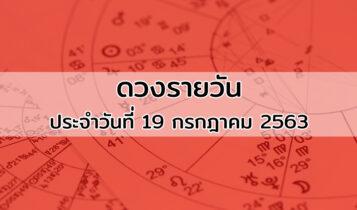 ดวงรายวัน ดูดวงวันนี้ ประจำวันที่ 19 กรกฎาคม 2563