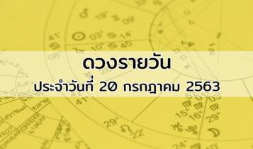 ดวงรายวัน ดูดวงวันนี้ ประจำวันที่ 20 กรกฎาคม 2563