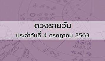 ดวงรายวัน ดูดวงวันนี้ ประจำวันที่ 4 กรกฎาคม 2563