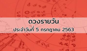 ดวงรายวัน ดูดวงวันนี้ ประจำวันที่ 5 กรกฎาคม 2563