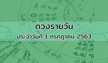 ดวงรายวัน ดูดวงวันนี้ ประจำวันที่ 1 กรกฎาคม 2563