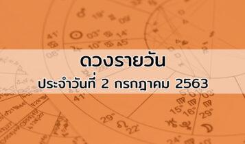 ดวงรายวัน ดูดวงวันนี้ ประจำวันที่ 2 กรกฎาคม 2563
