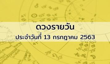 ดวงรายวัน ดูดวงวันนี้ ประจำวันที่ 13 กรกฎาคม 2563