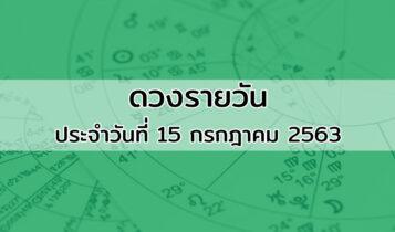 ดวงรายวัน ดูดวงวันนี้ ประจำวันที่ 15 กรกฎาคม 2563