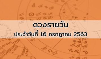 ดวงรายวัน ดูดวงวันนี้ ประจำวันที่ 16 กรกฎาคม 2563