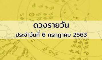 ดวงรายวัน ดูดวงวันนี้ ประจำวันที่ 6 กรกฎาคม 2563