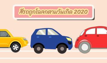 เคล็ดเลือกสีรถถูกโฉลกตามวันเกิด 2020 เสริมดวง แคล้วคลาดปลอดภัย