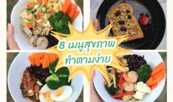 8 เมนูสุขภาพ ทำตามง่าย ช่วยควบคุมน้ำหนัก