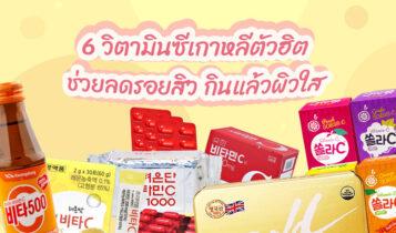 6 วิตามินซีเกาหลีตัวฮิต ช่วยลดรอยสิว กินแล้วผิวใส พร้อมป้องกันหวัด