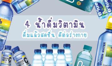 4 น้ำดื่มวิตามิน ดื่มแล้วสดชื่น ดีต่อร่างกาย