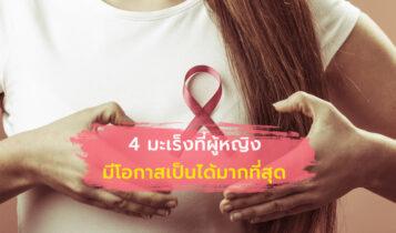 สาวๆ ควรระวัง 4 มะเร็งที่ผู้หญิงมีโอกาสเป็นได้มากที่สุด