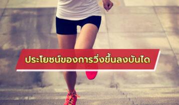 ออกกำลังกายด้วยการวิ่งขึ้นลงบันได ช่วยให้หุ่นดี สุขภาพแข็งแรง