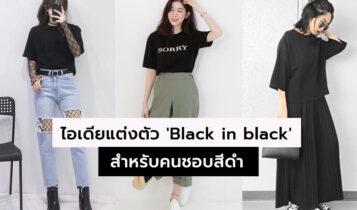 แมทช์เสื้อผ้าสีดำให้ดูดี มีกิมมิค สวยไม่ซ้ำคนชอบสีดำส่องด่วน!