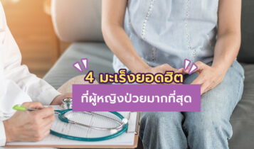 ภัยเงียบของผู้หญิง! 4 มะเร็งยอดฮิตที่ผู้หญิงป่วยมากที่สุด