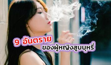 ผู้หญิงสูบบุหรี่ไม่ได้ดูเท่อย่างที่คิด เสี่ยงโรคต่างๆมากกว่าผู้ชายหลายเท่า