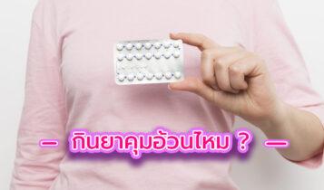 ไขข้อข้องใจ กินยาคุมแล้วอ้วนจริงหรือไม่?
