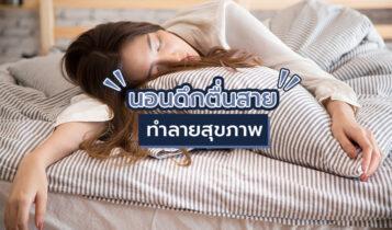 นอนดึกแล้วตื่นสาย ตัวการที่ทำให้เกิดโรคทำลายสุขภาพ