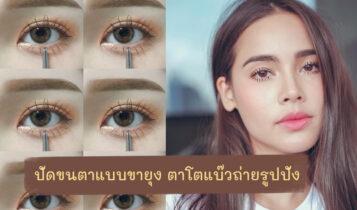 เทคนิคปัดขนตาแบบขายุง ให้ตาโตแบ๊วและถ่ายรูปปังๆ