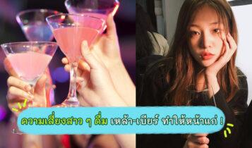 สาวๆ ที่ชอบดื่มแอลกอฮอล์เป็นประจำ ระวังหน้าแก่ แถมเสี่ยงโรคร้ายไม่รู้ตัว