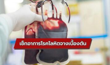 อาการโรคเลือดจาง โลหิตจาง การดูแลรักษา