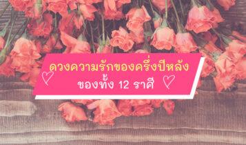 ดวงความรักของครึ่งปีหลัง 2563 ของคุณจะเป็นเช่นไร มาเช็กกัน!