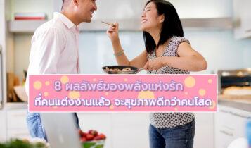 พลังแห่งรัก คนมีคู่สุขภาพดีขึ้นกว่าตอนเป็นโสด
