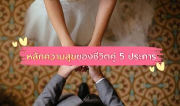 หลักความสุขของชีวิตคู่ 5 ประการ คู่รักหน้าใหม่ควรอ่าน!