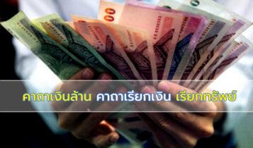 เปิดดวงเศรษฐี รวมบทสวดเรียกเงินเข้ากระเป๋า