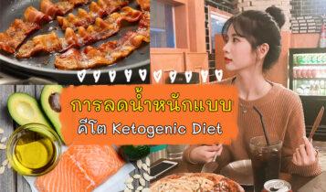 การลดน้ำหนักแบบ คีโต Ketogenic Diet คืออะไร