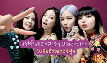 ส่องแฟชั่นของสาวๆ Blackpink ในธีมสีคัลเลอร์ฟูลสวยสะดุดตา