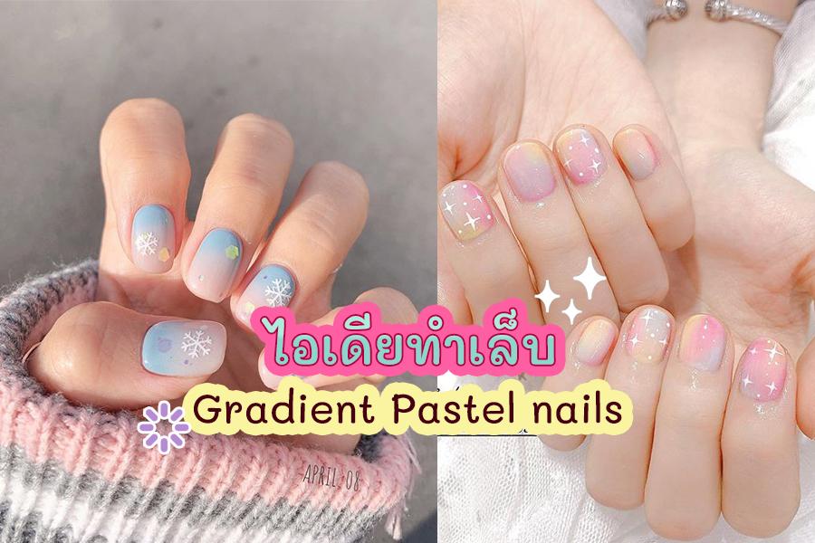 ทำเล็บไล่เฉดสีแบบ Gradient Pastel nails ละมุนหัวใจจนต้องจัดตาม