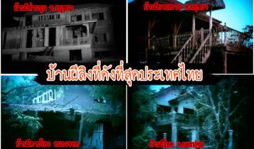 10 อันดับบ้านผีสิงที่ดังที่สุดประเทศไทย